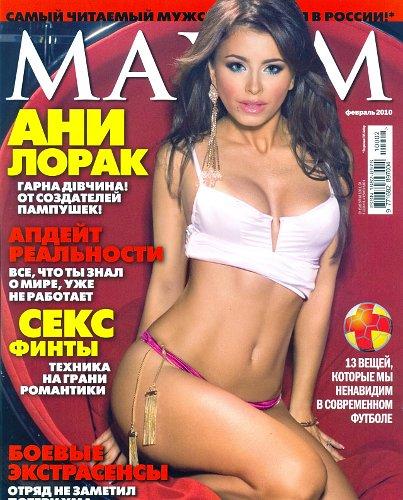 максим фото девушек журнал